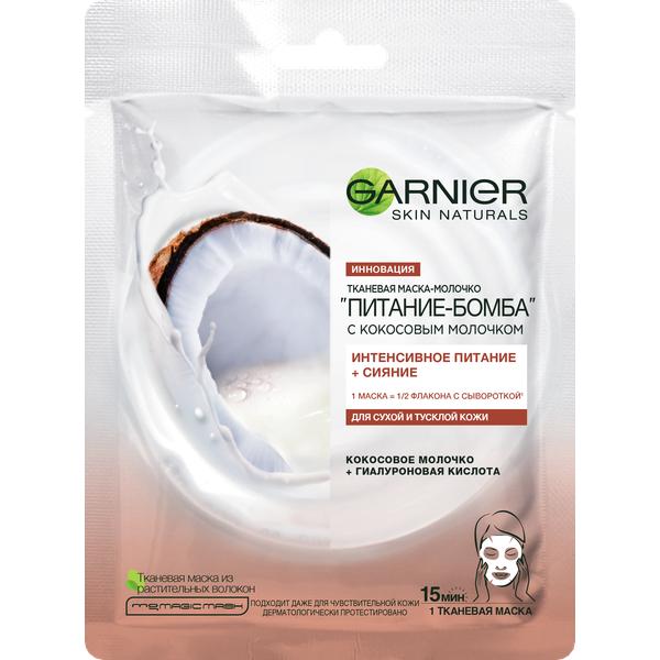 Garnier Питающая тканевая маска-молочко Питание-бомба с кокосовым молочком для сухой и тусклой кожи, 32 гр (Garnier, Маски тканевые)