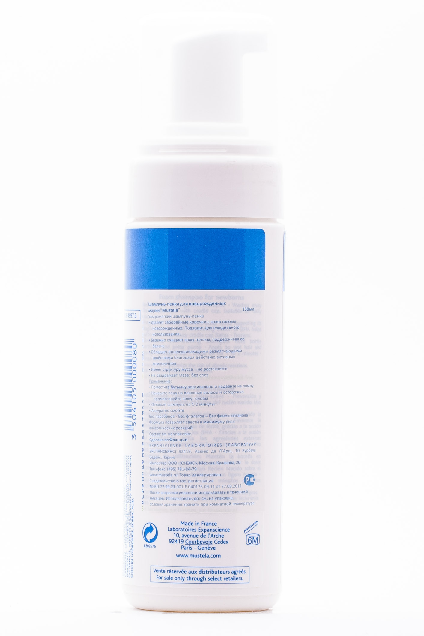 Пенка-шампунь для новорожденных 150 мл (Bebe - время купаться) (Mustela)