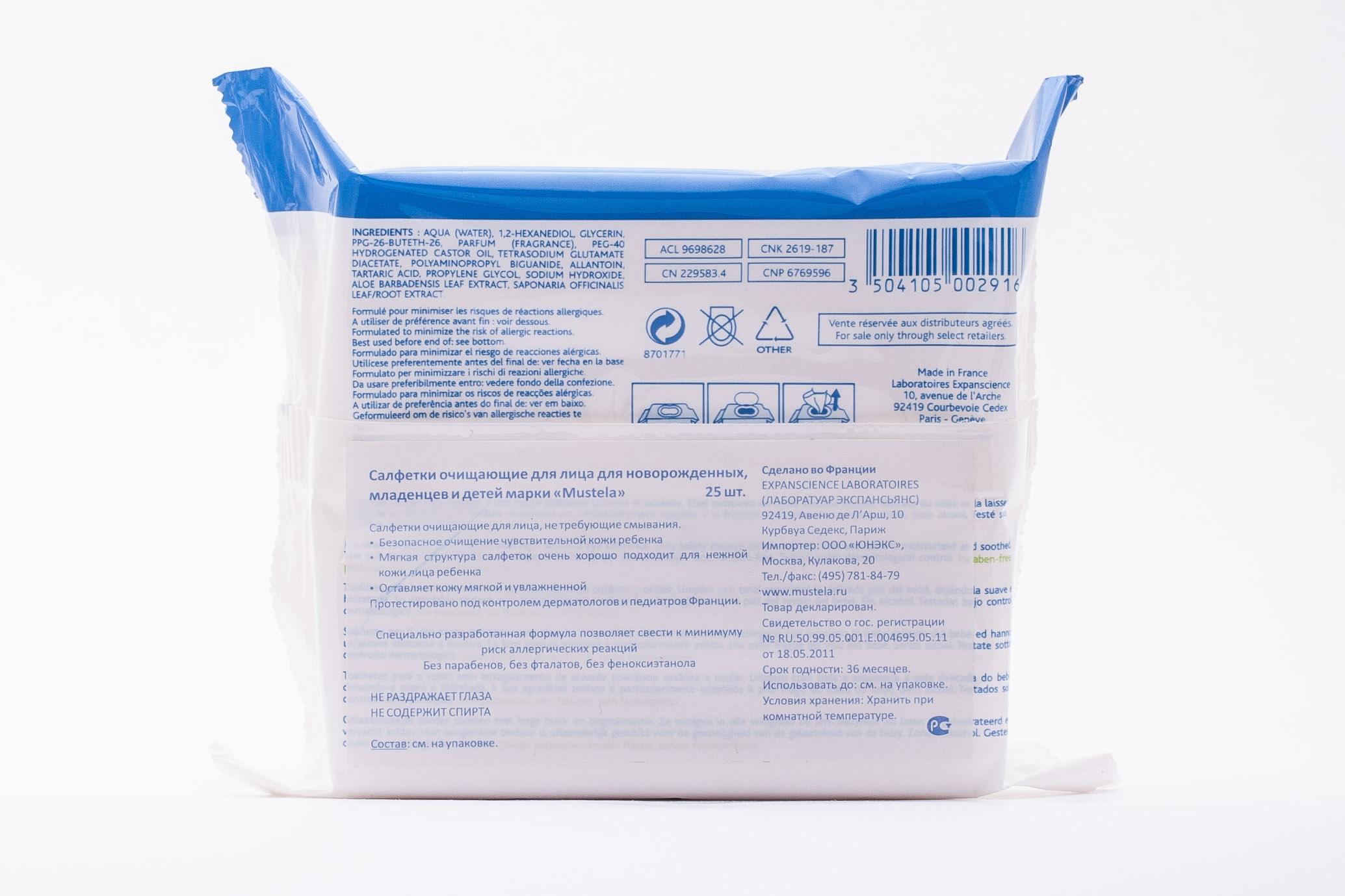 Mustela Салфетки очищающие для лица, №25 (Bebe - ежедневная гигиена)