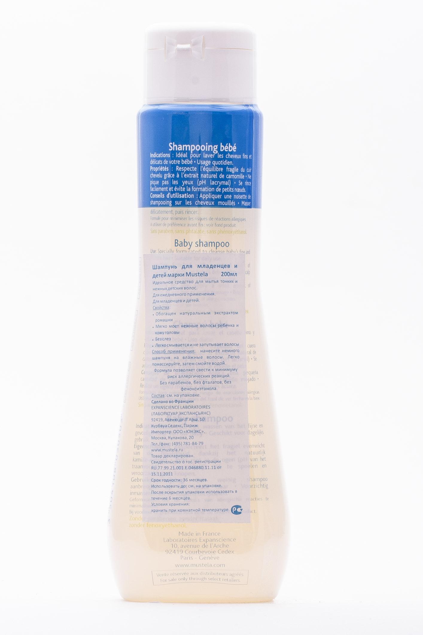 Mustela Шампунь для детей всех возрастов  200 мл (Bebe - время купаться)