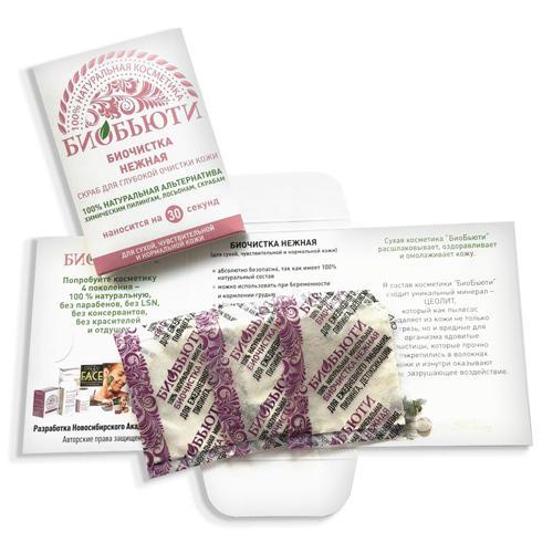 Набор пробников биочистки нежной 1 шт. (Биобьюти, Для лица) биочистка нежная биобьюти купить