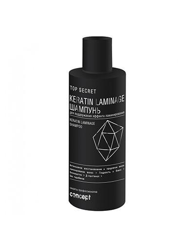 цена Concept Шампунь для поддержания эффекта ламинирования Keratin Laminage Shampoo, 250 мл (Concept, Top Secret) онлайн в 2017 году