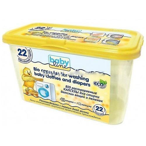 Растворяемые капсулы для стирки детских вещей и пеленок, 22 шт (Безопасная детская бытовая химия) (Baby line)