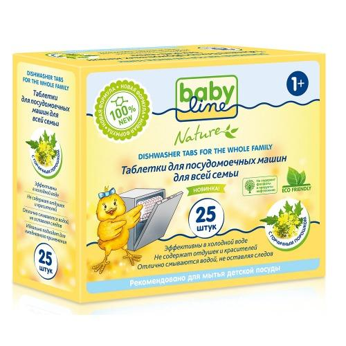 Таблетки для посудомоечных машин для всей семьи, 25 шт (Baby line, Для посуды) бытовая химия xaax ополаскиватель для посудомоечной машины 500 мл