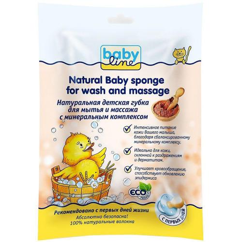 Натуральная детская губка для мытья и массажа с минеральным комплексом (Для купания) (Baby line)
