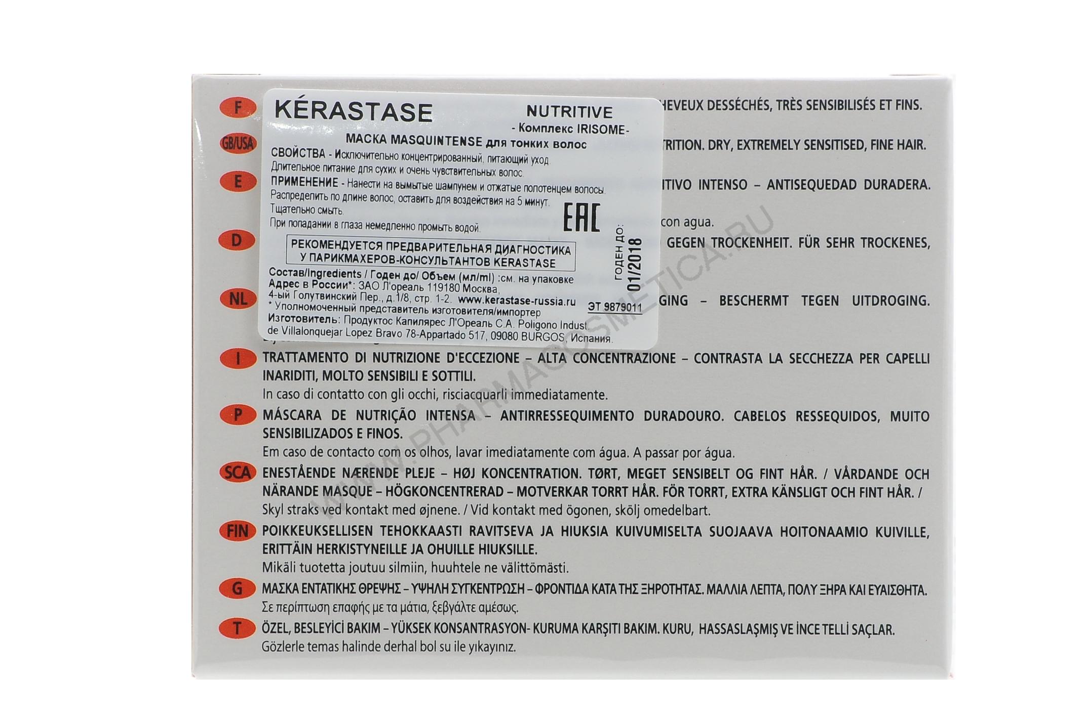 Керастаз Маска Интенс для сухих и очень чувствительных волос 200 мл (Nutritive) (Kerastase)