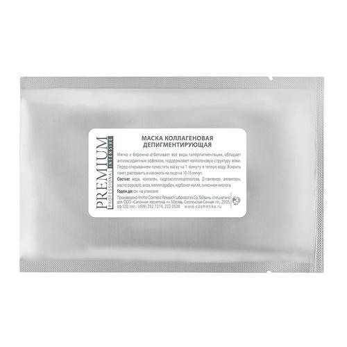 Маска коллагеновая Депигментирующая, 1 шт (Intensive) (Premium)