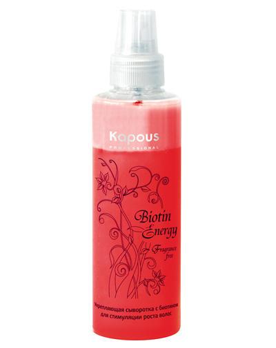 Укрепляющая сыворотка с биотином для стимуляции роста волос 200 мл (Kapous Professional, Fragrance free) маска с биотином для укрепления и стимуляции роста волос kapous biotin energy 250 мл