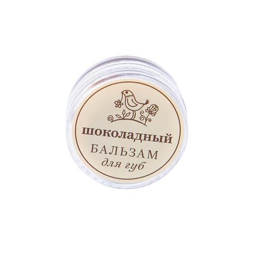 Бальзам для губ Шоколадный, в баночке 5 мл (Краснополянская косметика, Бальзамы для губ) краснополянская косметика бальзам для губ шоколадный в баночке 5 мл