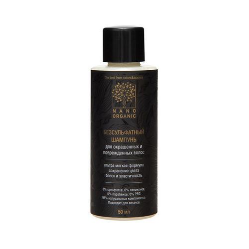 Nano Organic Шампунь для окрашенных волос, мини, 50 мл (Nano Organic, Для волос)