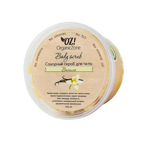 Скраб сахарный Ваниль 250 мл (OZ OrganicZone, Скрабы для тела)