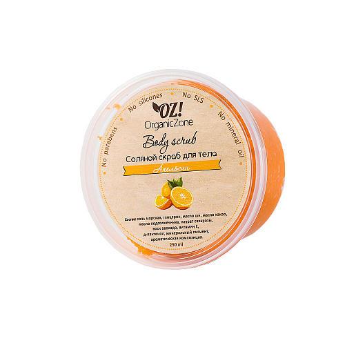 Скраб соляной Апельсин 250 мл (OZ OrganicZone, Скрабы для тела)