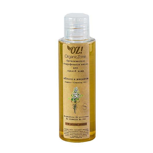Масло гидрофильное Лимон и жасмин 110 мл (OZ OrganicZone, Очищение кожи лица) японское гидрофильное масло для умывания
