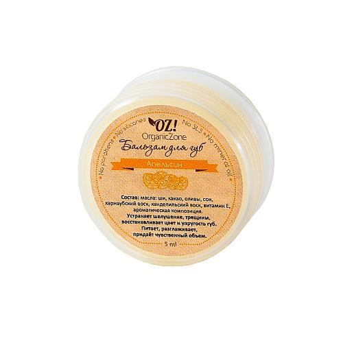 Бальзам для губ Апельсин 5 мл (OZ OrganicZone, Уход за губами)