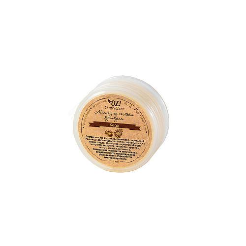 Масло для ногтей Кедровое 5 мл (OZ OrganicZone, Уход за руками)
