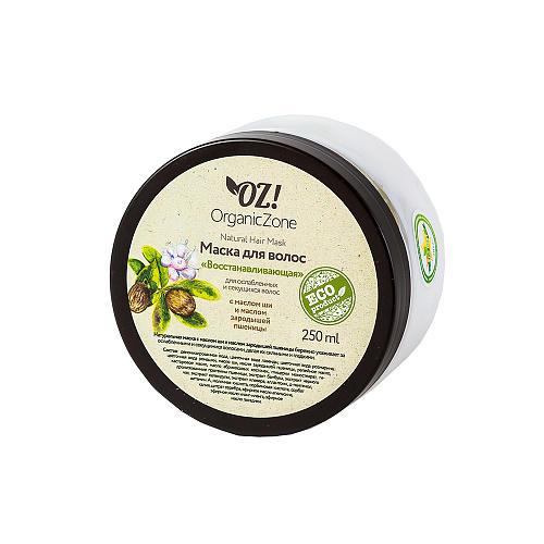 Маска для ослабленных и секущихся волос Восстанавливающая 250 мл (OZ OrganicZone, Маски для волос) маска для волос greenideal с облепихой натуральная бессульфатная