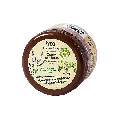 Скраб для лица, для нормальной кожи лица 90 мл (OZ OrganicZone, Скрабы и пилинги для лица)