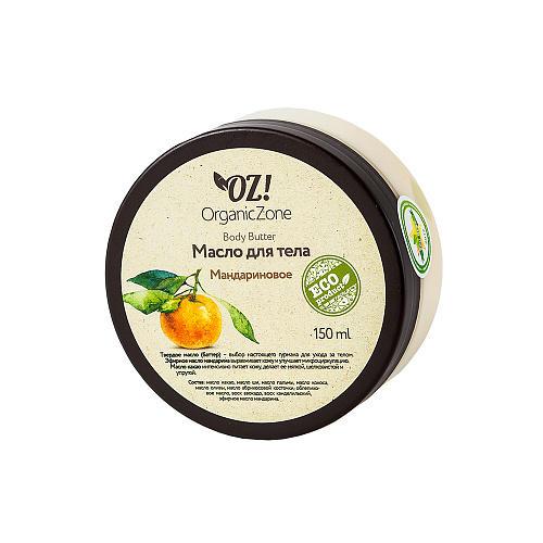 цена на Баттер для тела Мандариновый 150 мл (OZ OrganicZone, Масла для тела и массажа)