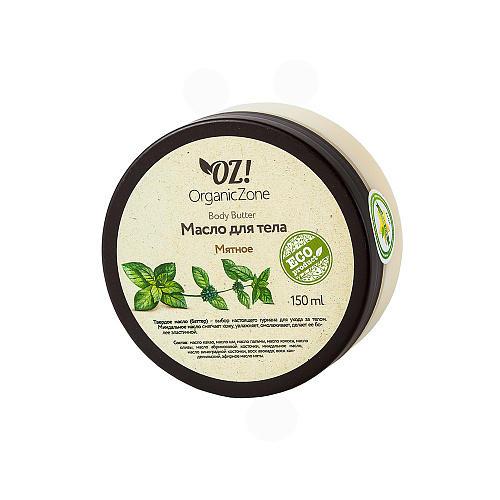 цена на Баттер для тела Мятный 150 мл (OZ OrganicZone, Масла для тела и массажа)