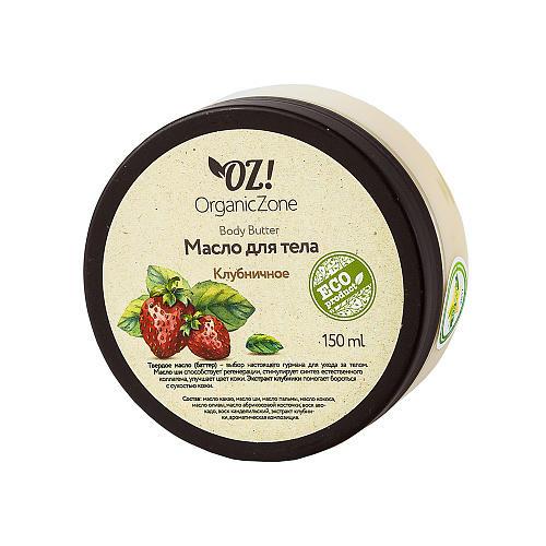 Баттер для тела Клубничный 150 мл (OZ OrganicZone, Масла для тела и массажа) недорого