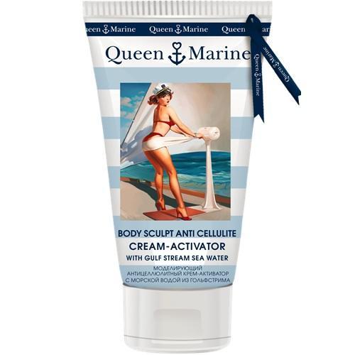 Кремактиватор моделирующий антицеллюлитный 150 мл (Queen Marine, Queen Marine уход за телом) gernetic морской моделирующий крем для тела marine body beauty cream 150 мл