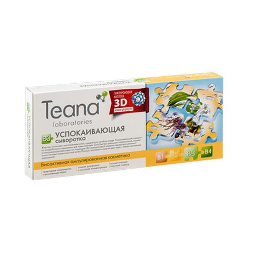 Сыворотка В3 Успокаивающая 10х2 мл (Ампульные сыворотки) (Teana)