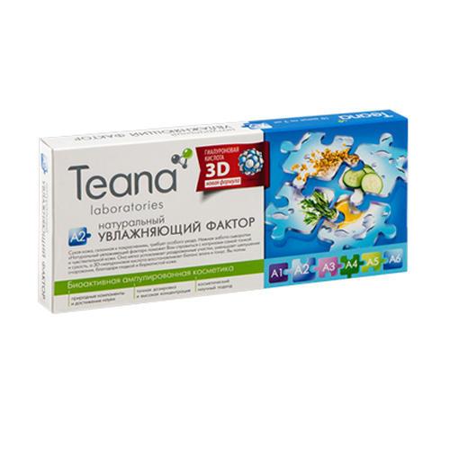 Teana Сыворотка A2 Натуральный увлажняющий фактор 10х2 мл (Ампульные сыворотки)