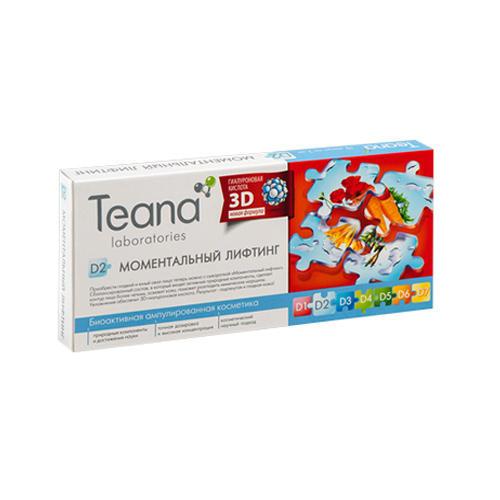 Teana Сыворотка D2 Моментальный лифтинг 10х2 мл (Ампульные сыворотки)