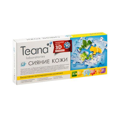 Teana Сыворотка С1 Сияние кожи 10х2 мл (Ампульные сыворотки)