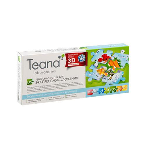 Teana D5 Криосыворотка для экспресс-омоложения 10х2 мл (Ампульные сыворотки)