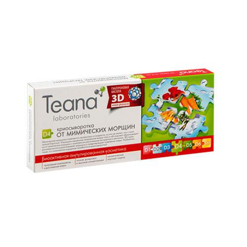 Teana D4 Криосыворотка от мимических морщин  10х2 мл (Ампульные сыворотки)
