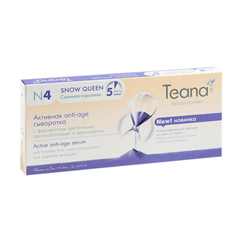 Teana Активная anti-age сыворотка N4 Снежная королева 10х2 мл (Ампульные сыворотки)