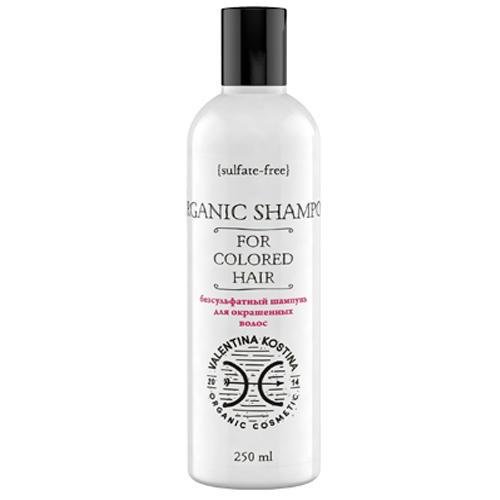 Valentina Kostina Безсульфатный шампунь для окрашенных волос 250 мл (Organic Cosmetic)