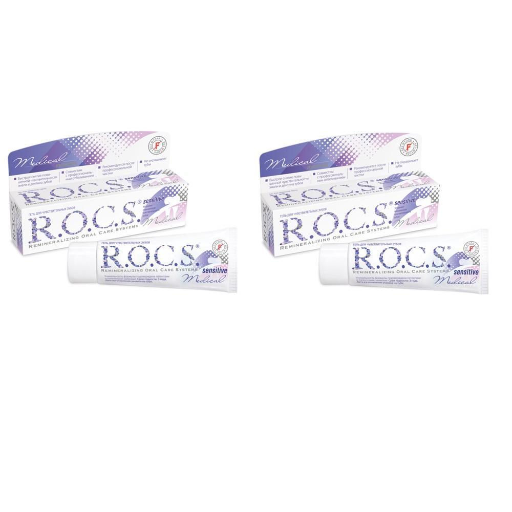 Купить R.O.C.S Комплект Medical Sensitive Гель для чувствительных зубов 2х45 гр (R.O.C.S, R.O.C.S. Medical), Россия