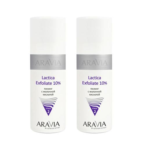 Aravia professional Комплект  Пилинг с молочной кислотой Lactica Exfoliate 2 шт х 150 мл (Aravia professional, Уход за лицом)