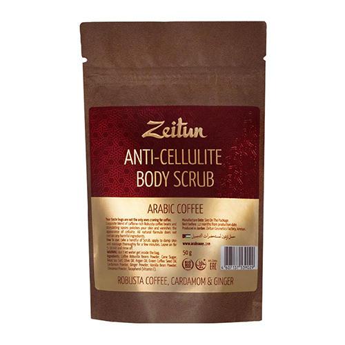 Скраб для тела Кофе поарабски, антицеллюлитный, 50 гр (Zeitun, Для ванны и душа) скраб из спитого кофе от целлюлита