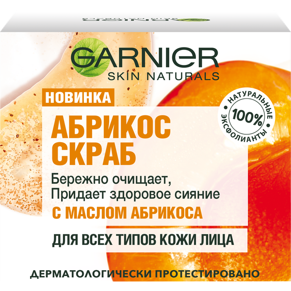 Фото - Garnier Очищающий и придающий сияние кожи Абрикос Скраб, 50 мл (Garnier, Основной уход) очищающий гель скраб для лица придающий сияние nordic c [valo] 125мл