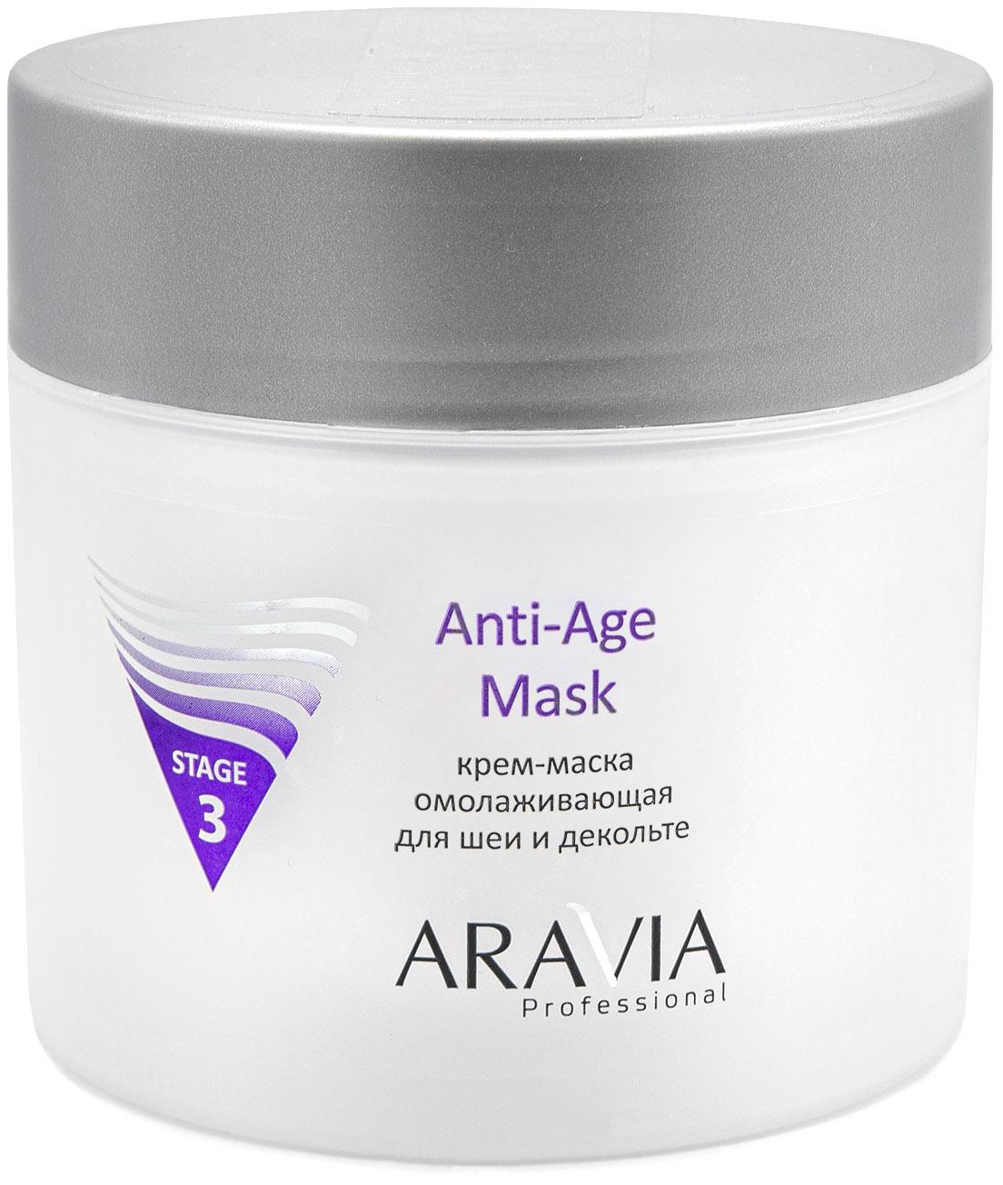 Купить Aravia Professional Крем-маска омолаживающая для шеи и декольте Anti-Age Mask, 300 мл (Aravia Professional, Уход за лицом), Россия