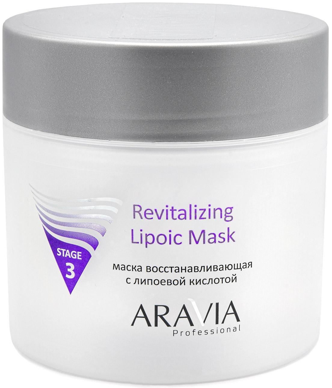 Купить Aravia Professional Маска восстанавливающая с липоевой кислотой Revitalizing Lipoic Mask, 300 мл (Aravia Professional, Уход за лицом), Россия