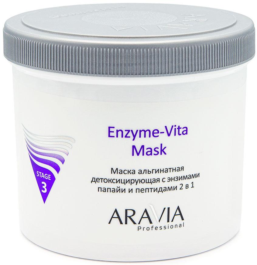 Купить Aravia Professional Маска альгинатная детоксицирующая Enzyme-Vita Mask с энзимами папайи и пептидами, 550 мл (Aravia Professional, Уход за лицом), Россия