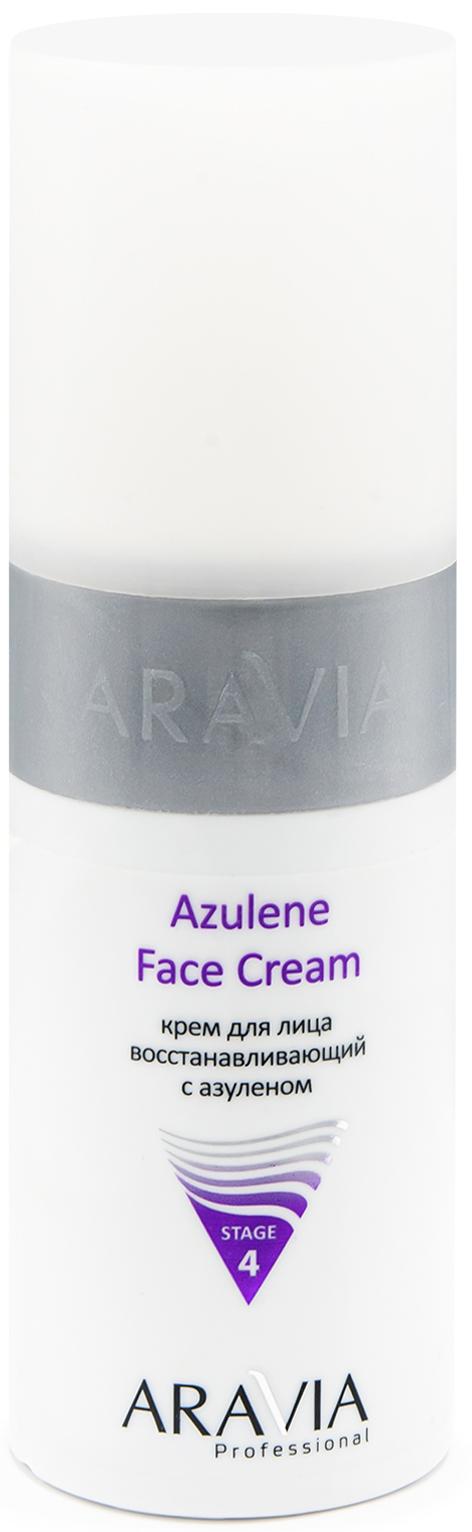 Купить Aravia Professional Крем для лица восстанавливающий с азуленом Azulene Face Cream, 150 мл (Aravia Professional, Уход за лицом), Россия