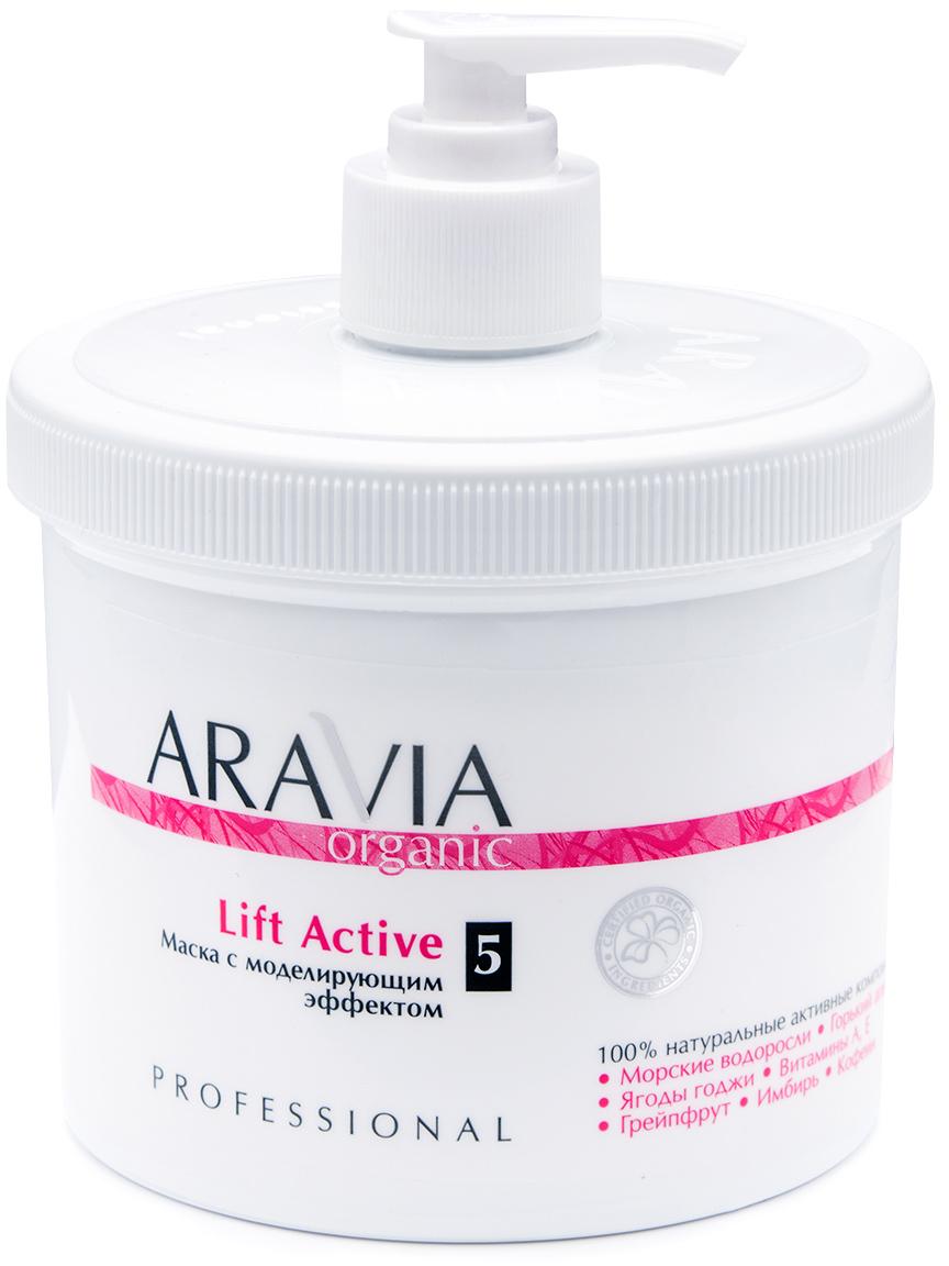 Aravia professional Organic Маска с моделирующим эффектом «Lift Active», 550 мл (Aravia professional, Уход за телом)