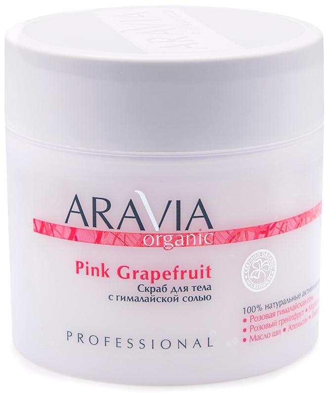 Aravia Professional Organic Скраб для тела с гималайской солью Pink Grapefruit, 300 мл (Aravia Professional, Уход за телом)