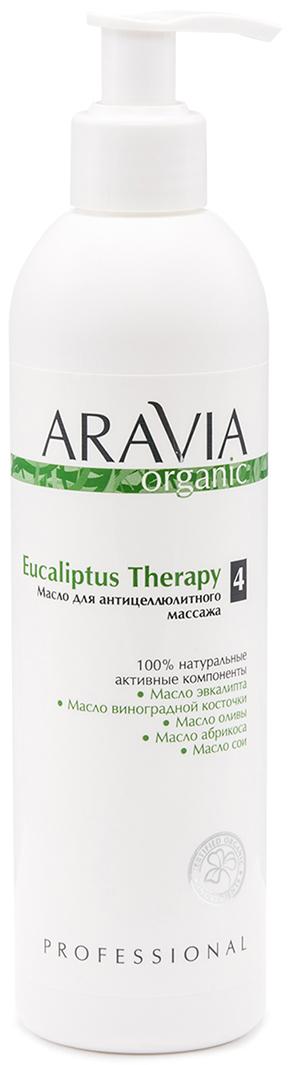 Купить Aravia Professional Organic Масло для антицеллюлитного массажа Eucaliptus Therapy, 300 мл (Aravia Professional, Уход за телом), Россия