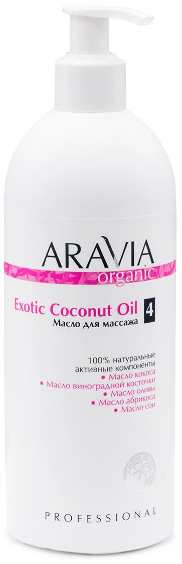 Купить Aravia Professional Organic Масло для расслабляющего массажа Exotic Coconut Oil, 500 мл (Aravia Professional, Уход за телом), Россия