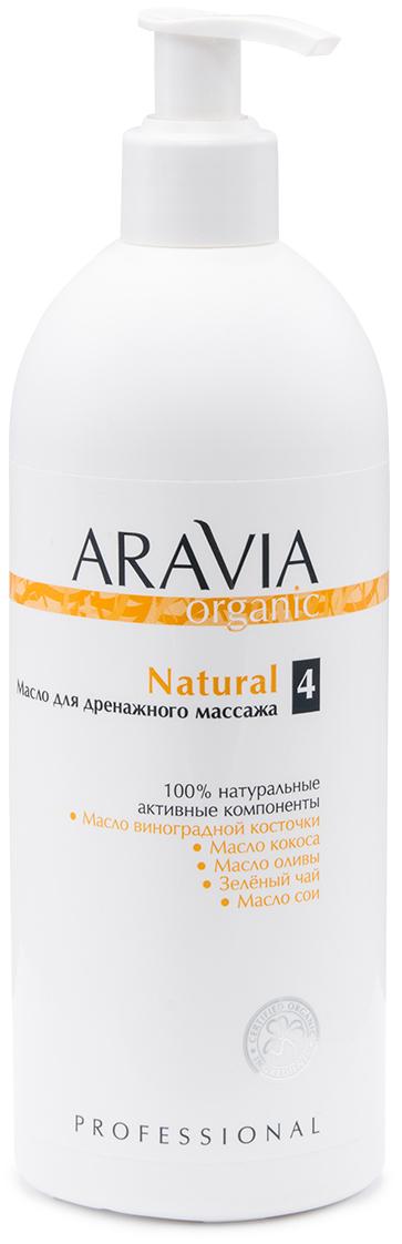 Купить Aravia Professional Organic Масло для дренажного массажа Natural, 500 мл (Aravia Professional, Уход за телом), Россия