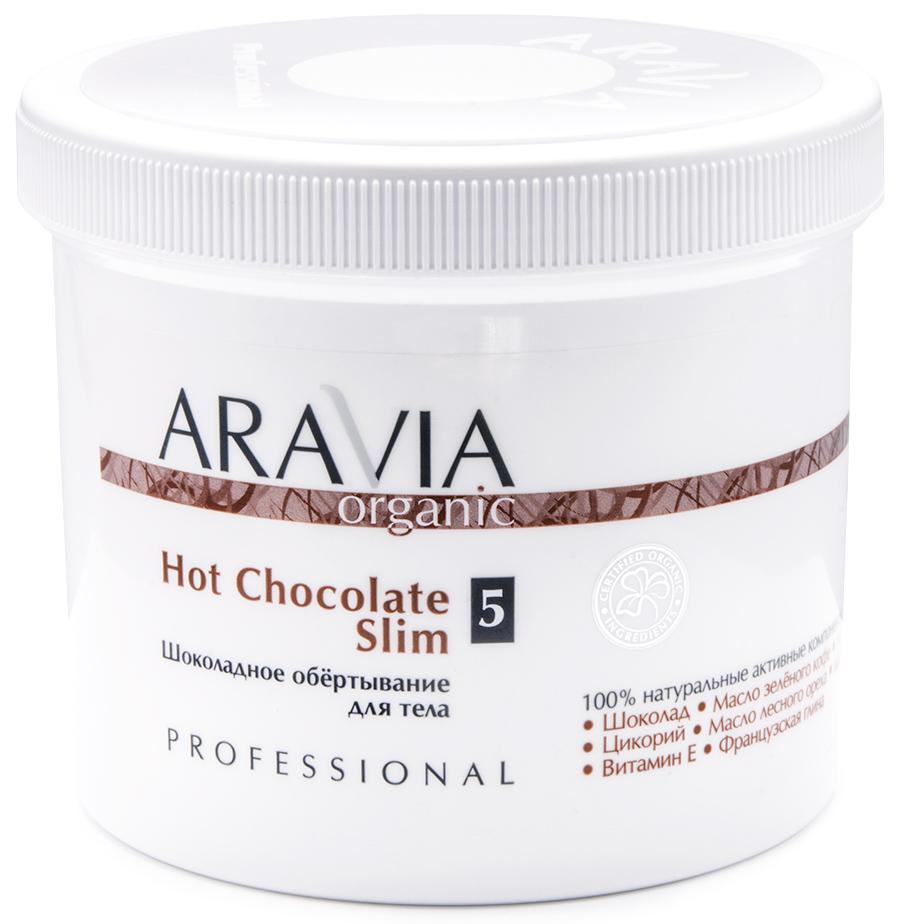 Aravia professional Organic Шоколадное обёртывание для тела Hot Chocolate Slim, 550 мл (Aravia professional, Уход за телом)