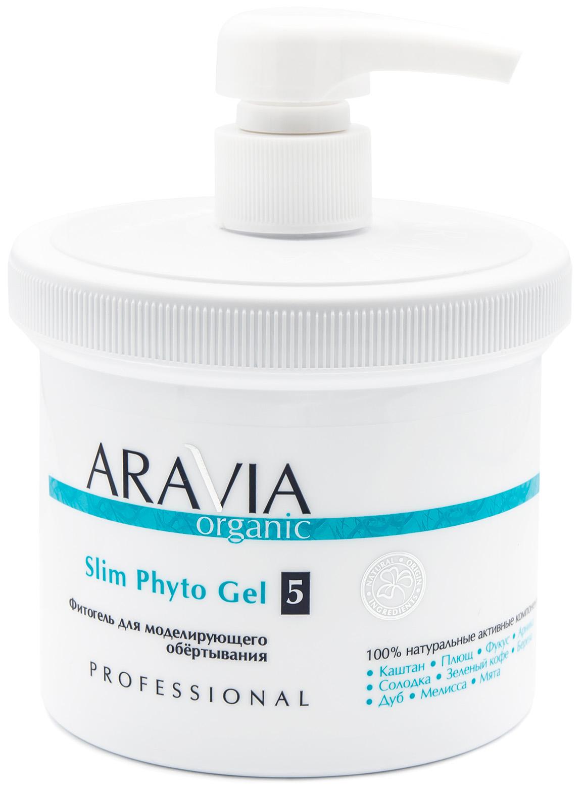 Купить Aravia Professional Фитогель для моделирующего обёртывания Slim Phyto Gel, 550 мл (Aravia Professional, Уход за телом), Россия