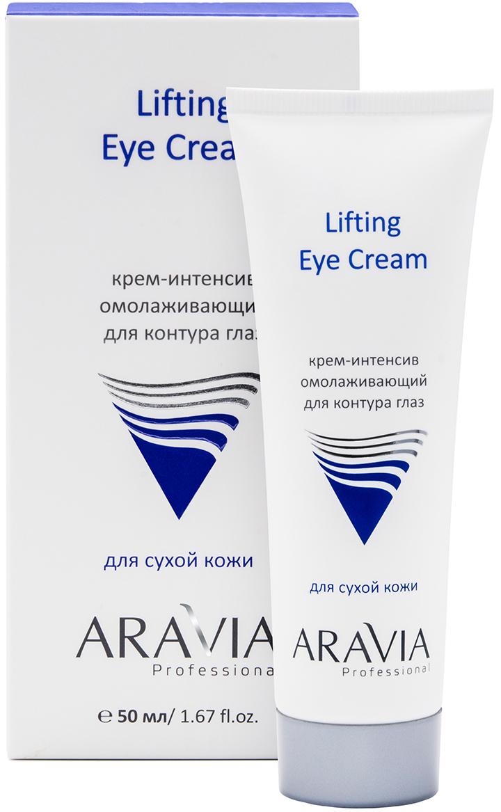 Купить Aravia Professional Крем-интенсив омолаживающий для контура глаз Lifting Eye Cream, 50 мл (Aravia Professional, Уход за лицом), Россия