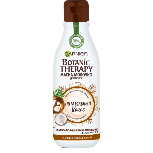 Garnier Маска-молочко для волос Питательный кокос, 250 мл (Garnier, Botanic therapy)